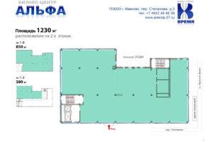 1-9, 1-3 оф 2-х этажей этаж 1230