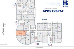Аритсократ 2 этаж оф.12