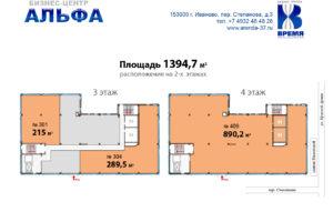 3,4 Эт Альфа 1394,7 кв м схема