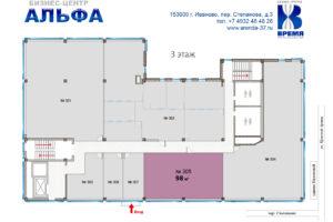 305 оф Альфа на этаже